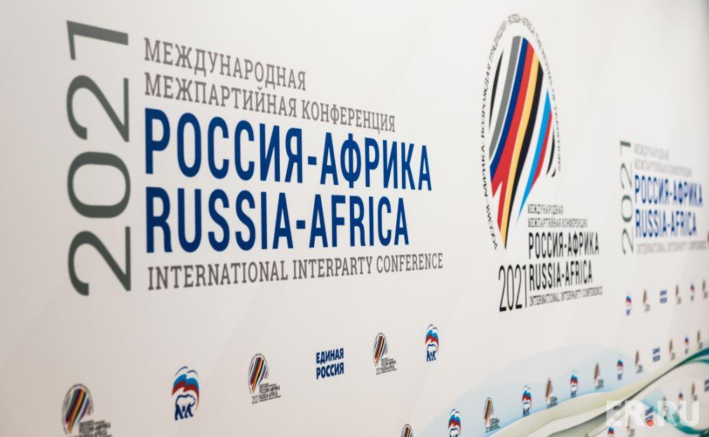 LM.GEOPOL - III-2021-1320 forum interpartis russie-afrique (2021 03 24) FR (2)